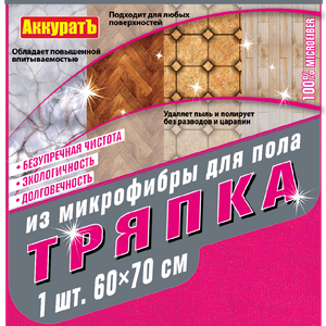 тряпка.png